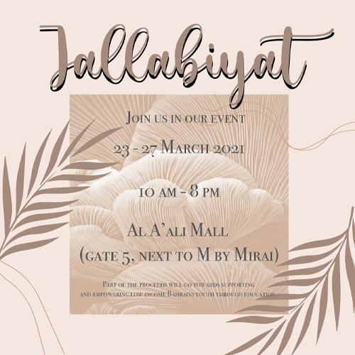 Event Image at Al Aali Mall Bahrain